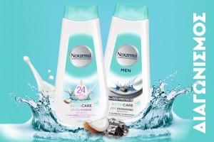 Διαγωνισμός: Κέρδισε τα νέα αφρόλουτρα Noxzema!