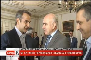 Κυριάκος Μητσοτάκης: Πραγματοποιήθηκε η συνάντηση με τους περιφερειάρχες! (Video)