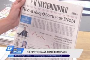 Τα πρωτοσέλιδα των εφημερίδων! (20/09) (Video)