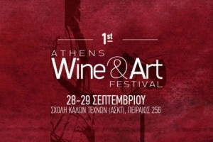 Το 1ο Wine & Art Festival είναι γεγονός!