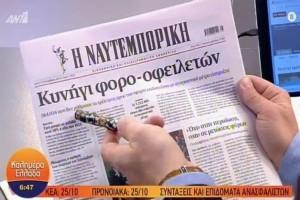 Τα πρωτοσέλιδα των εφημερίδων! (22/10) (Video)