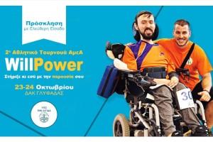 """ΠΡΟΣΚΛΗΣΗ ΣΤΟ """"WillPower 2019"""" !"""