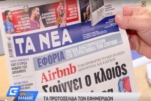 Τα πρωτοσέλιδα των εφημερίδων! (17/10) (Video)