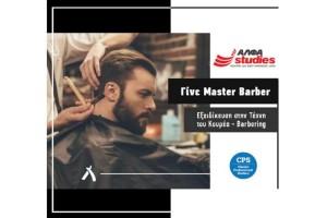 Ταχύρυθμο πρόγραμμα CPS- BARBERING: Γίνε Master Barber στο εξειδικευμένο ΑΛΦΑ studies