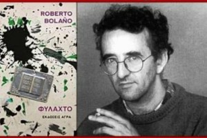 """""""Το φυλαχτό"""" του Ρομπέρτο Μπολάνιο!"""