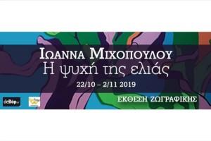 Η γκαλερί του Black Duck παρουσιάζει την τρίτη ατομική έκθεση ζωγραφικής της Ιωάννας Μιχοπούλου