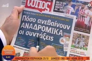 Τα πρωτοσέλιδα των εφημερίδων! (21/10) (Video)