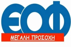 Συναγερμός από τον ΕΟΦ: Έκτακτη ανακοίνωση για τα εμβόλια της γρίπης!