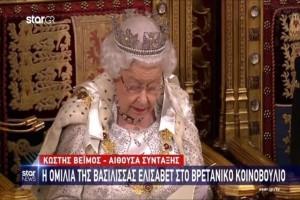 Βασίλισσα Ελισάβετ: Προτεραιότητα της κυβέρνησης το Brexit μέχρι 31 Οκτωβρίου! (Video)