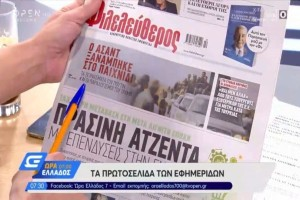 Τα πρωτοσέλιδα των εφημερίδων! (15/10) (Video)