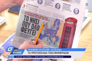Τα πρωτοσέλιδα των εφημερίδων! (18/10) (Video)