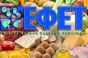 Θραύσματα γυαλιού σε τρόφιμο: Συναγερμός από τον ΕΦΕΤ!