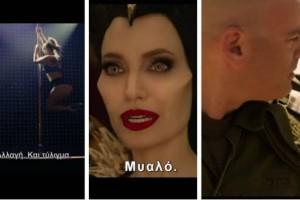 """""""Ιδιαίτερες"""" Πρεμιέρες: Δείτε τις νέες ταινίες της εβδομάδας (17/10- 24/10)"""
