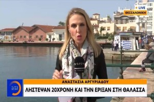 Σοκ: Λήστεψαν 20χρονη και την έριξαν στη θάλασσα! (Video)