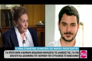 Η Ζήνα Κουτσελίνη συνάντησε τη μητέρα του Μάριου Παπαγεωργίου! Μια συγκλονιστική συνέντευξη! (Video)
