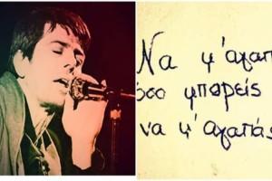 «Να μ' αγαπάς»: Για ποια γυναίκα γράφτηκε το ωραιότερο Ελληνικό τραγούδι αγάπης;
