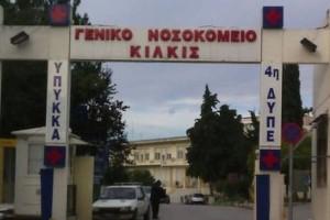 Νοσοκομείο Κιλκίς: Επιθέσεις από αδέσποτους σκύλους στους εργαζόμενους!