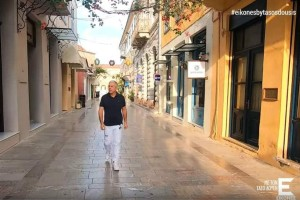 "O Τάσος Δούσης μας ξεναγεί στο Ναύπλιο! Δείτε την εκπομπή με τις μοναδικές ""Εικόνες""!"