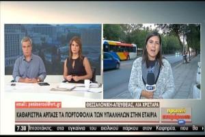 Θεσσαλονίκη: Καθαρίστρια άρπαζε πορτοφόλια υπαλλήλων! (Video)