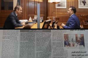 Σε εξέλιξη η συνάντηση του Κυριάκου Μητσοτάκη με τον Αιγύπτιο πρόεδρο!