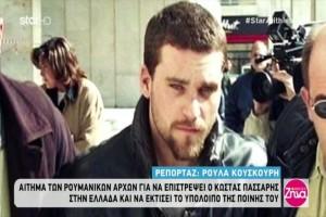 Οι Ρουμανικές Αρχές αιτούνται την επιστροφή του Κώστα Πάσσαρη στην Ελλάδα! (Video)