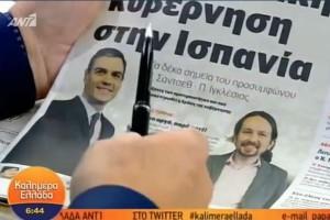 Τα πρωτοσέλιδα των εφημερίδων (13/11) (Video)!