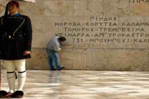Τι σημαίνουν λέξεις: Αιγαίο-Ιόνιο-Μεσόγειος-Ατλαντικός στο Μνημείο του Άγνωστου Στρατιώτη!