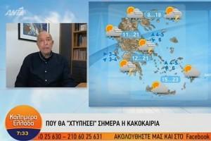 Τάσος Αρνιακός: Επιδείνωση του καιρού! Πού θα είναι πιο έντονα τα φαινόμενα;