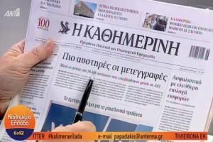 Τα πρωτοσέλιδα των εφημερίδων (15/11) (Video)!