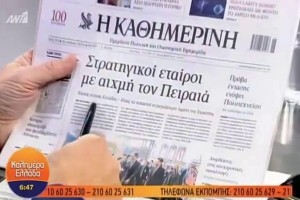 Τα πρωτοσέλιδα των εφημερίδων! (12/11) (Video)