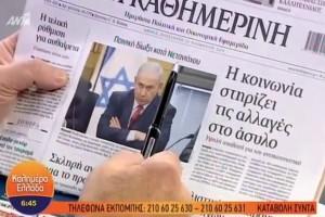 Τα πρωτοσέλιδα των εφημερίδων (22/11) (Video)!