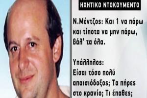 Νέα αποκάλυψη για την υπόθεση δολοφονίας του Νίκου Μέντζου! (Video)