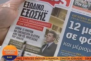 Τα πρωτοσέλιδα των εφημερίδων (21/11) (Video)!
