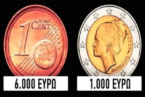 Αν έχεις πολλά δίευρα ή μονόλεπτα παρατήρησε τα γιατί ίσως κοστίζουν χιλιάδες ευρώ!