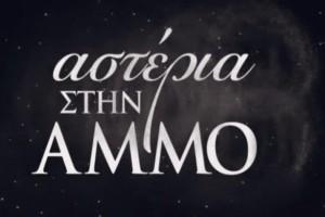 Αστέρια στην Άμμο: Τι θα δούμε στο σημερινό επεισόδιο (18/11); Επίσκεψη έκπληξη για την Δέσποινα!
