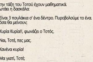 Στην τάξη του Τοτού έχουν μαθηματικά, ρωτάει η δασκάλα... το ανέκδοτο της ημέρας (18/11)!