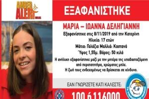 Συναγερμός στην Κατερίνη: Εξαφανίστηκε η 17χρονη Μαρία-Ιωάννα Δεληγιάννη!