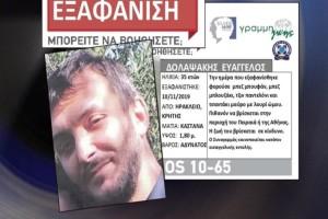 Συναγερμός στην Κρήτη: Εξαφανίστηκε ο Ευάγγελος Δολαψάκης