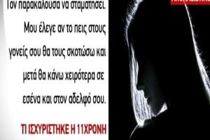 Σοκάρει η 11χρονη που κακοποιήθηκε: «Απειλούσε ότι θα σκοτώσει εμένα και τους γονείς μου!» (Video)