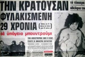 """Το δράμα της Ελένης του Κωσταλέξι: Γιατί την """"έθαψαν"""" ζωντανή;"""