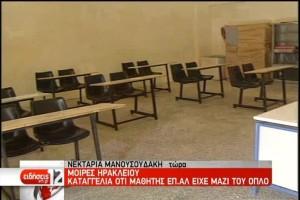 Κρήτη: Ψεύτικο το όπλο του μαθητή! (Video)