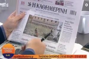 Τα πρωτοσέλιδα των εφημερίδων (14/11) (Video)!