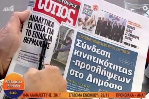 Τα πρωτοσέλιδα των εφημερίδων (20/11) (Video)!