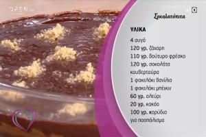 Γλυκιά σοκολατόπιτα με κουβερτούρα! (Video)