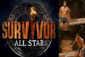 Survivor All Star: Η απόλυτη ανατροπή! Δεν θα γίνει στον Άγιο Δομίνικο!