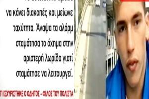 Αδαμάντιος Μαντής: Νέα στοιχεία για τον θάνατο του νεαρού πολίστα! (Video)