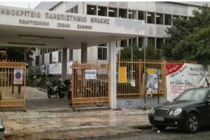 Τρόμος στο Δημοκρίτειο Πανεπιστήμιο Θράκης: Ανάστατοι οι φοιτητές! (photos)