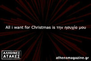 All i want for Christmas is την ησυχία μου
