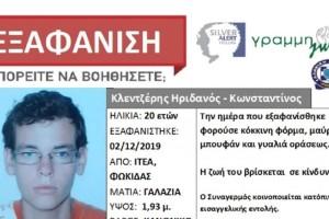 Ιτέα: 20χρονος είναι εξαφανισμένος πάνω από μια εβδομάδα!