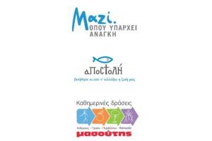 Δέματα αγάπης από την «Αποστολή» και τον «Μασούτη» σε 2.012 οικογένειες της Αθήνας